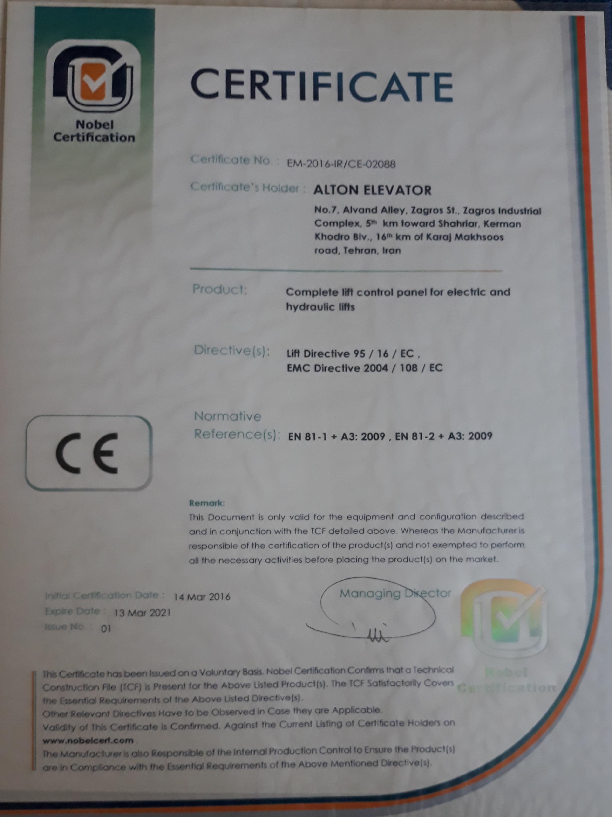 گواهی CE ،گواهی کیفیت اروپا